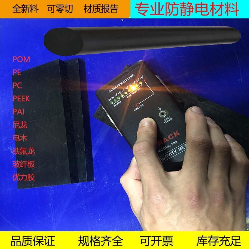 防靜電鐵氟龍板黑色尼龍POM電木玻纖材料高溫耐磨ABS防靜電PEEK棒
