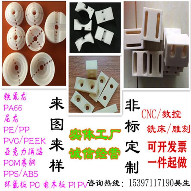 耐磨尼龍鐵氟龍板PPPEPOM板ABS板PVC板亞克力電木板零切加工定制