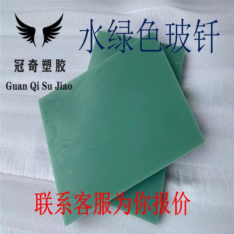 FR4玻纖板水綠色黃色耐高溫絕緣任意厚度規格零切精雕加工