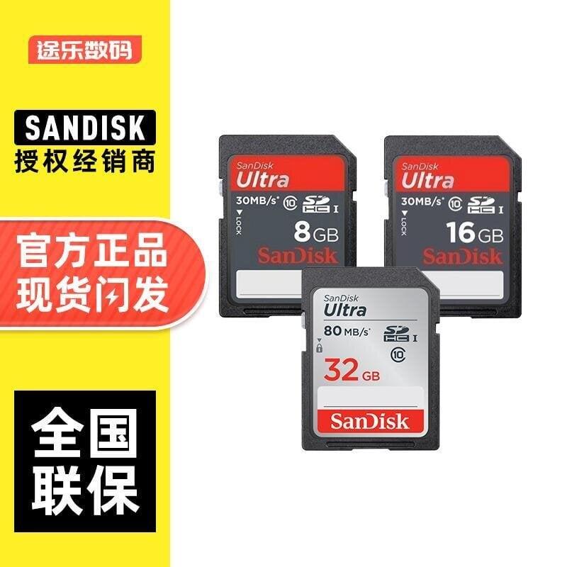 【下殺】閃迪SanDisk Ultra SDHC 高速數碼微單反照相機大內存儲卡攝像機