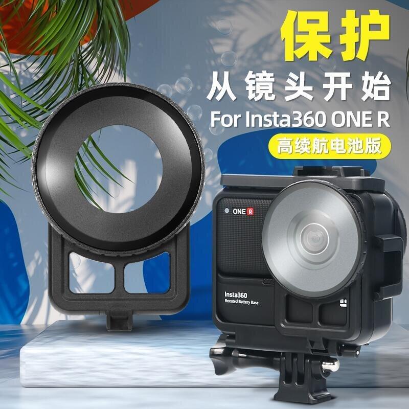 【下殺】適用于insta360oner保護鏡insta360 one r配件鏡頭保護蓋加強版用