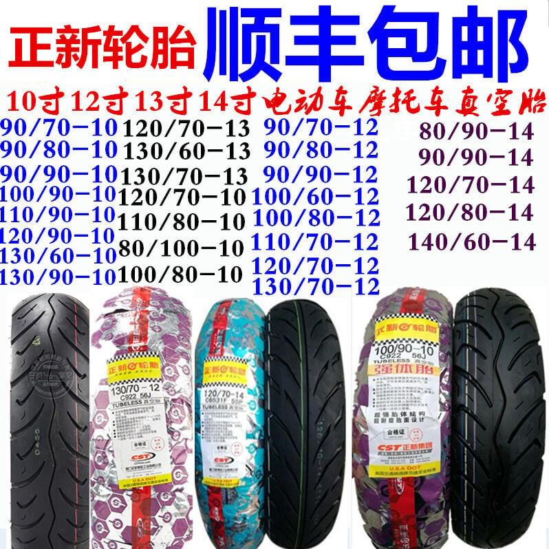 正新輪胎140/130/120/110/100/90/80/70/-12-13-10-14-踏板真空胎