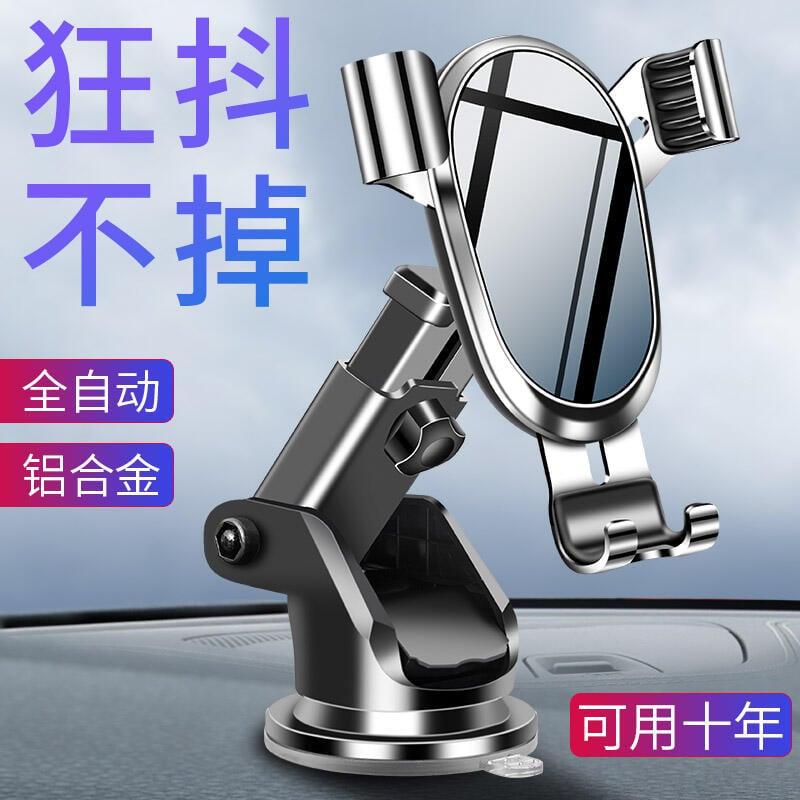 新款吸盤式車載手機架汽車支架導航萬能車用車內車上支撐固定神器