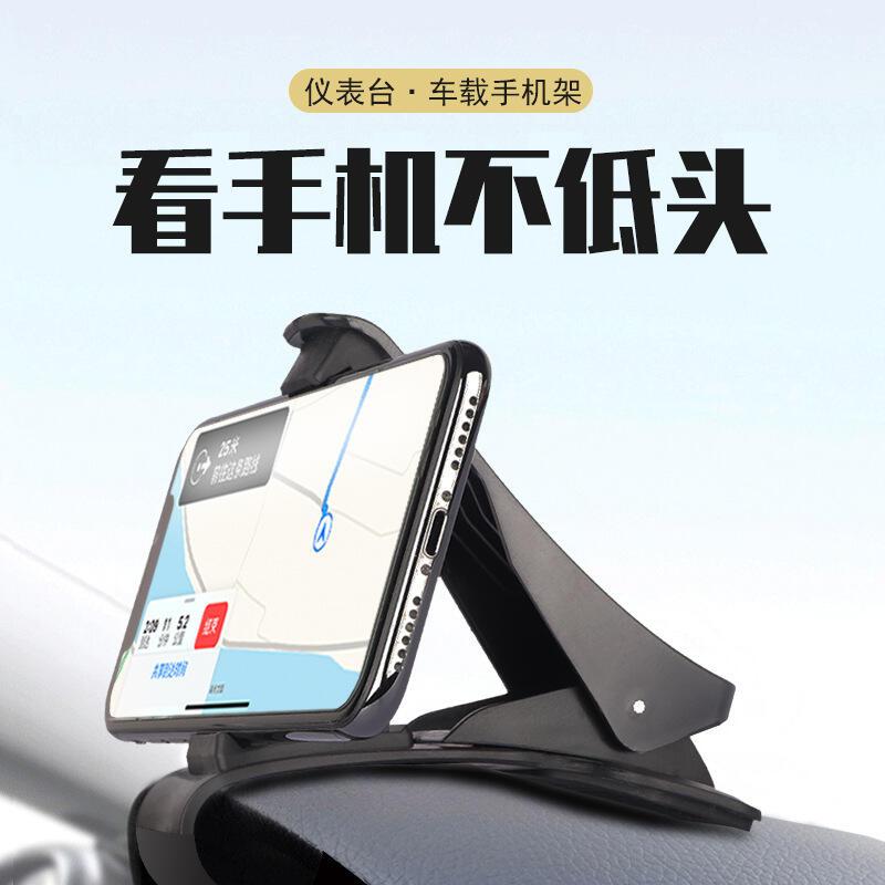 【開車直視路面】創意車載手機支架卡扣式直視架儀表台多功能360度旋轉汽車導航夾子車內用駕駛台通用支撐架