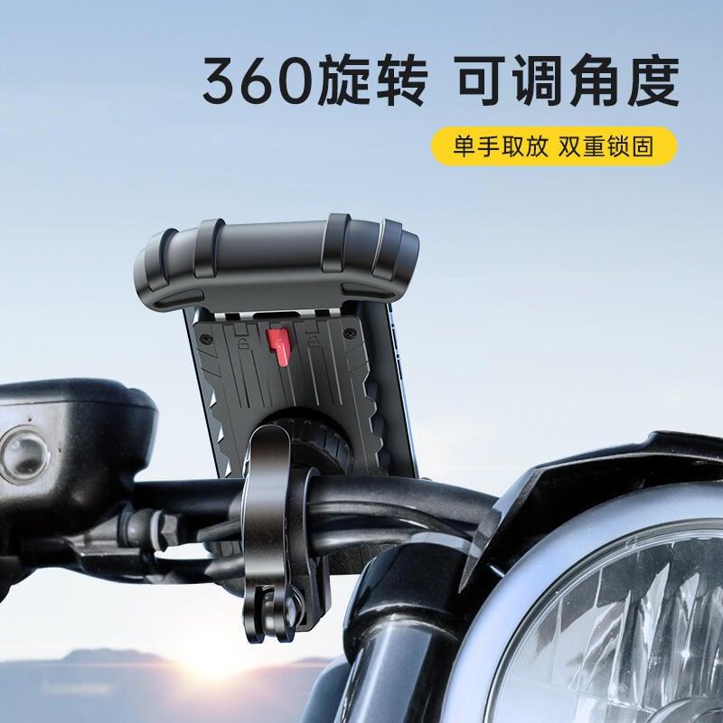 拉米酷電動車手機架導航支架摩托車山地自行車外賣騎手電瓶車專用防震戶外騎行車載配件固定手機支架