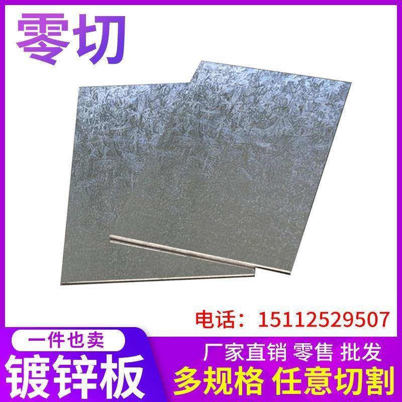 鍍鋅鐵板加工定做白鐵皮激光切割定制薄鐵片鍍鋅鋼板0.5 1 2 3mm