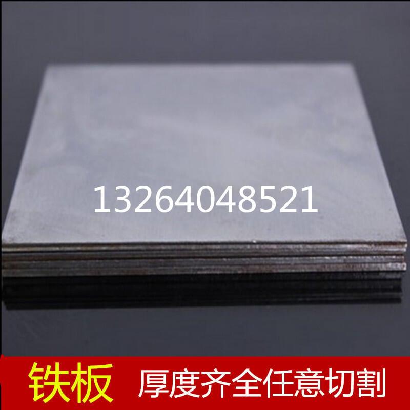 鐵板鐵塊q235鋼板冷軋熱軋1mm 2mm 3mm 4mm 5mm激光加工定做