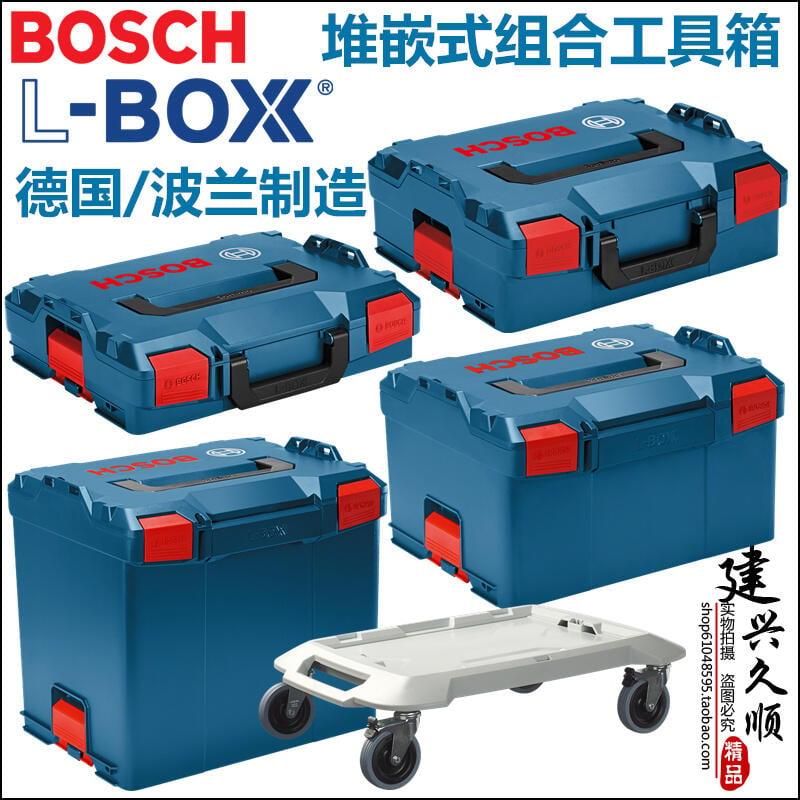【壹甲】博世BOSCH原裝L-Boxx堆嵌式工具箱102/136/238/374移動底座手推車