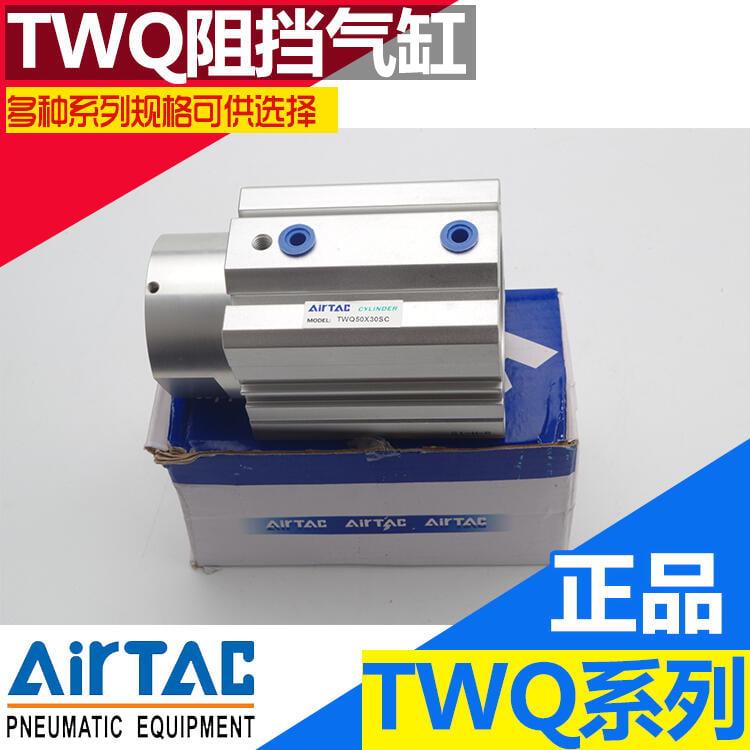 安妮推薦~亞德客AirTac原裝全新阻擋氣缸TWQ20/25/32/40/50X10X20X25X30/S