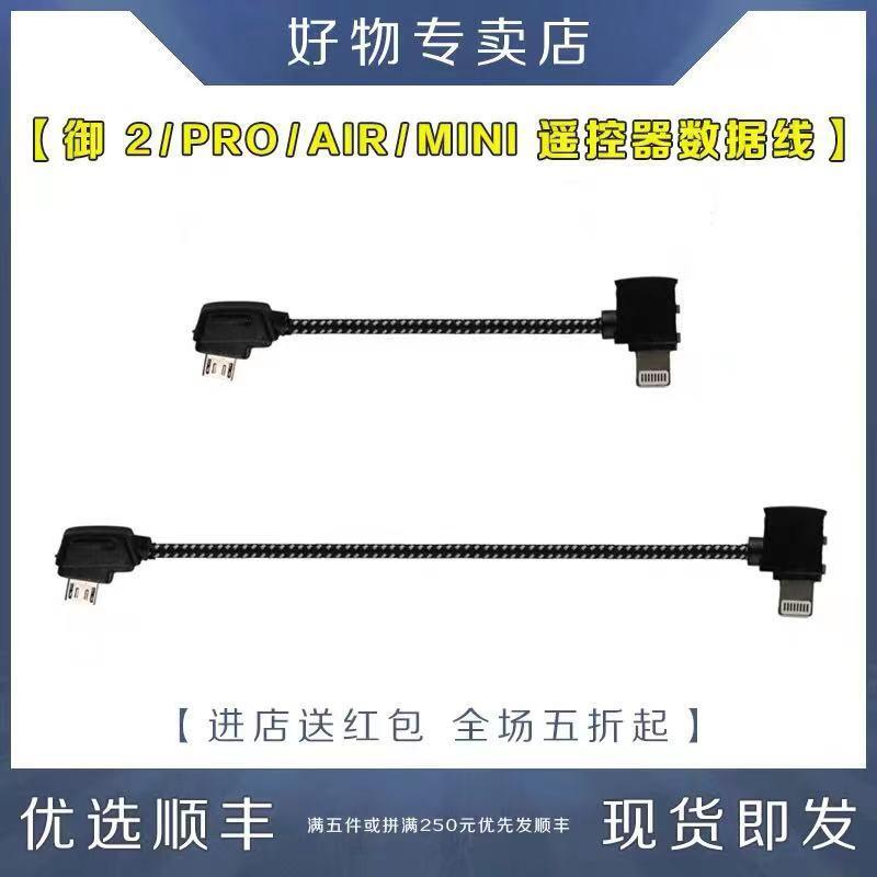 限時特價~  MAVIC御2MINI遙控器轉接線USB數據線PRO反向連接配件用于DJI大疆  安妮雜貨鋪