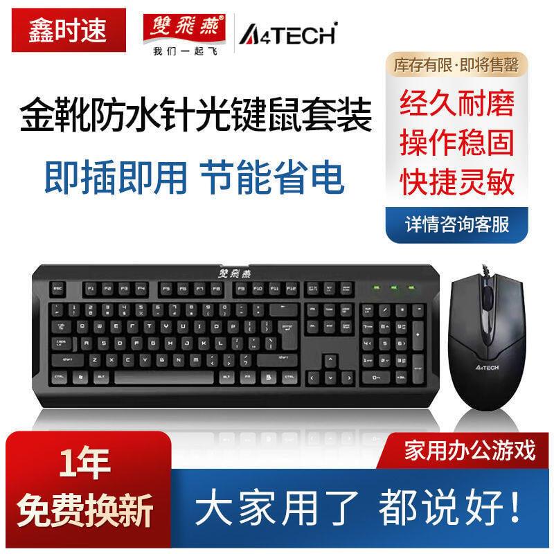 【美國進口】雙飛燕KR-8有線鍵鼠套裝鍵盤鼠標臺式機電腦防水筆記本網吧游戲