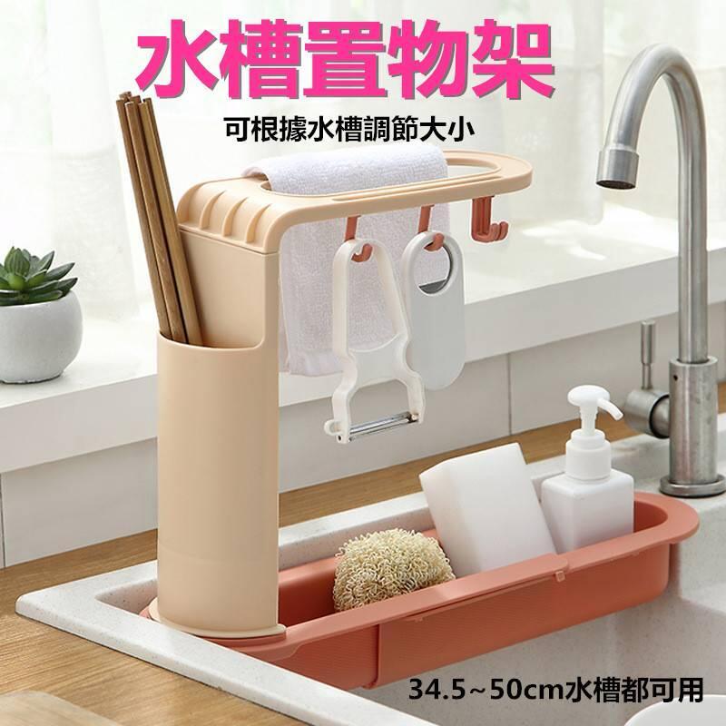 居尚坊 水池可伸縮瀝水架置物架 可掛式洗碗抹布架 廚房用品濾水槽收納架