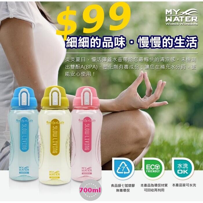 【賣客王國】my water慢活 彈蓋 運動 水壺 700mlx1入