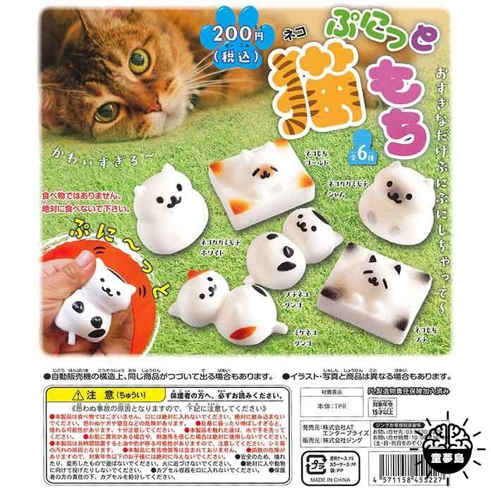 ZING 日本正版 扭蛋 超萌 軟綿綿 貓咪麻糬 捏捏樂 減壓玩具