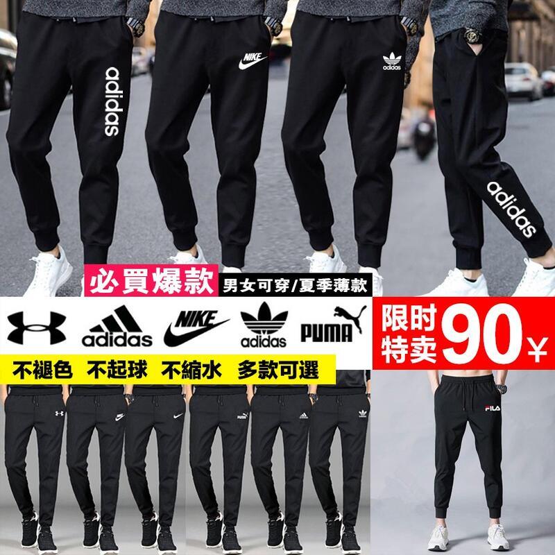 【限時特價90】Nike褲子 三葉草 PUMA 運動褲 Adidas休閒褲 束口運動褲 FILA褲子 耐克運動褲 長褲