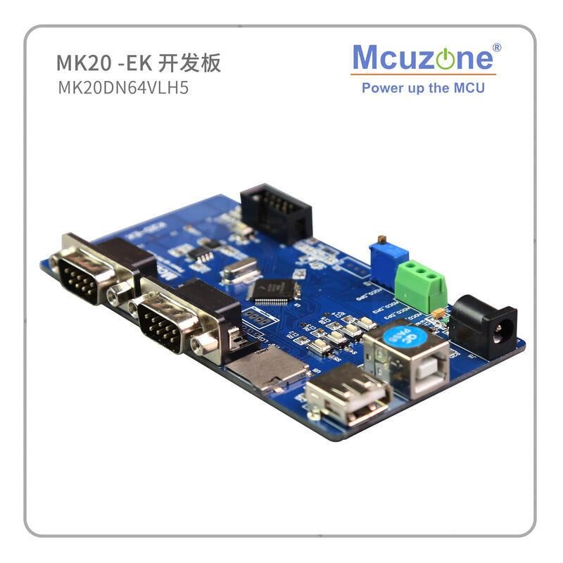 新品下殺 MK20開發板50MHz Cortex-M4, USB OTG, TF卡串口觸摸MK20DN64VLH5