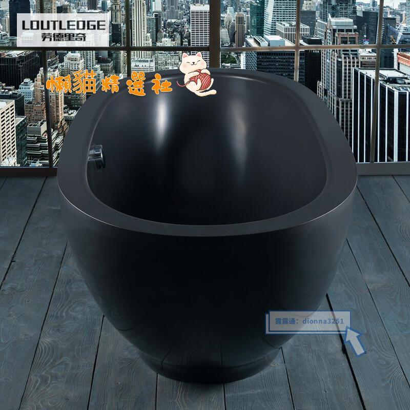 懶貓精選社 購你滿意 酒店民宿鵝蛋型黑色獨立式 成人雙人情侶浴池浴盆浴桶浴缸 [LT]