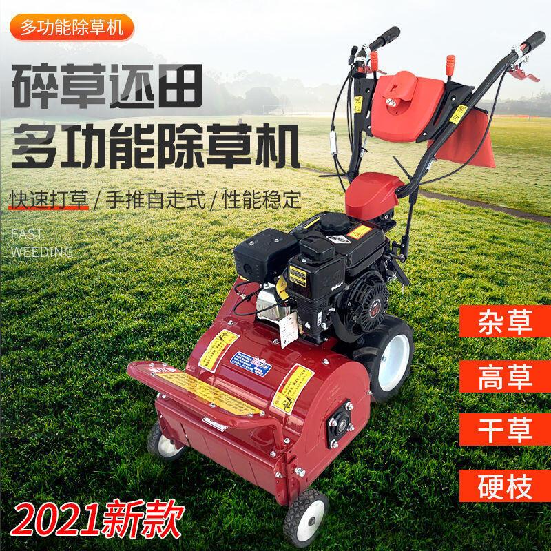 汽油自走式碎草還田機農用手推割草機家用果園除草柴油秸稈粉碎機  露天拍賣
