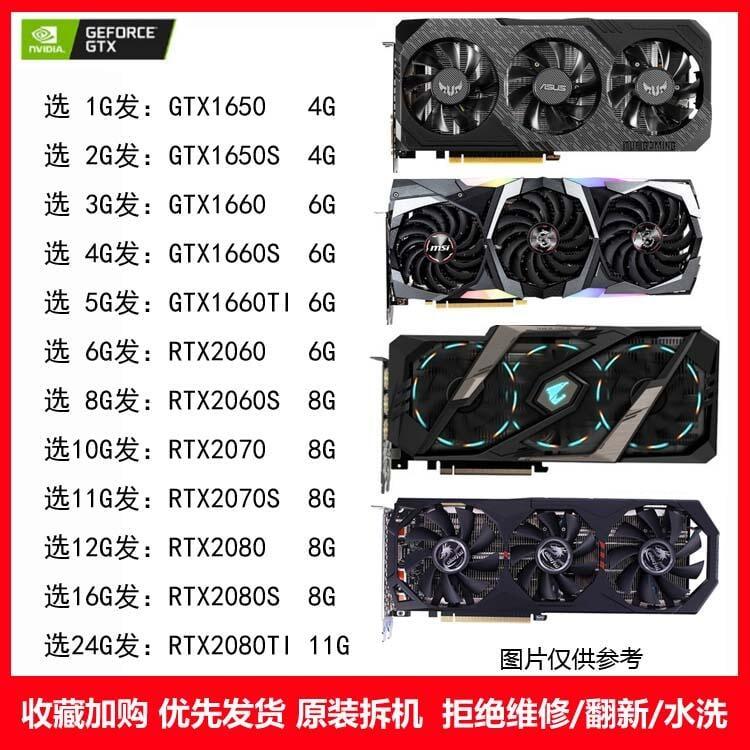 ↯破盤價↯二手顯卡GTX1650S GTX1660S TI RTX2060S RTX2070S RTX2080S TI