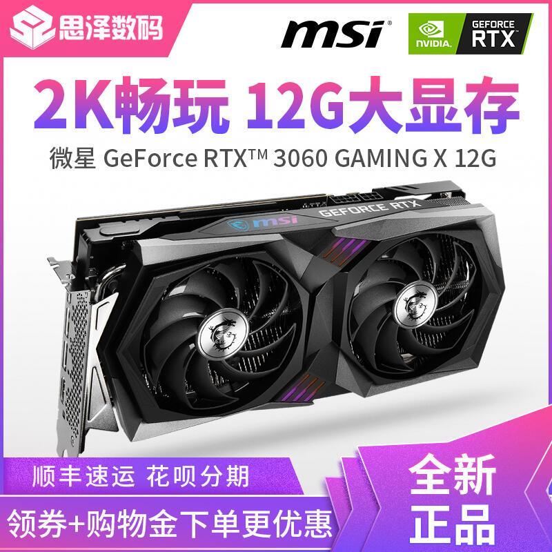 ↯破盤價↯MSI/微星RTX3060/3060TI GAMING X TRIO 12G顯卡萬圖師魔龍超頻版台式機電腦獨立