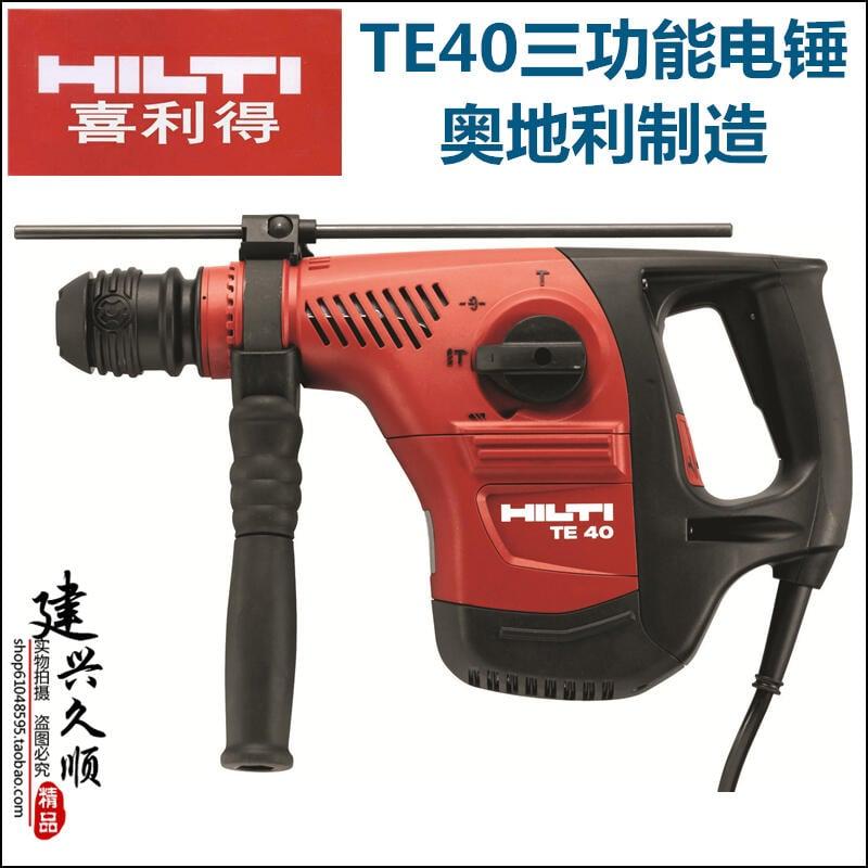 重磅 原裝進口HILTI喜利得三/多功能電鎚/鑽/鎬TE40