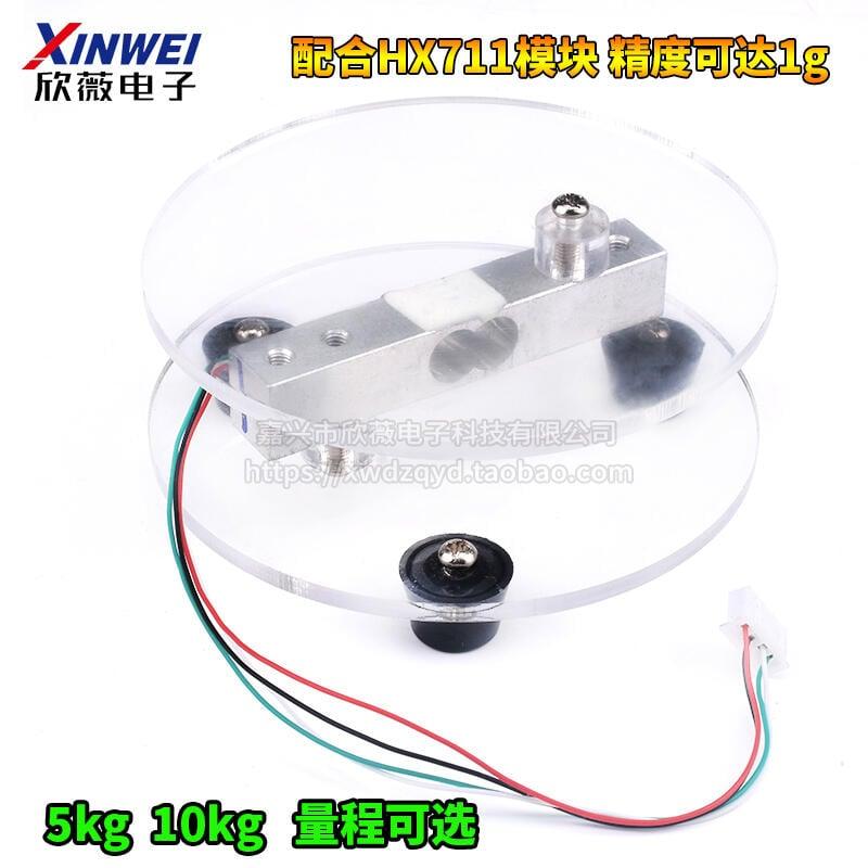 熱賣5kg/10kg電阻應變式壓力傳感器單片機電子稱/秤托盤支架秤架/盤