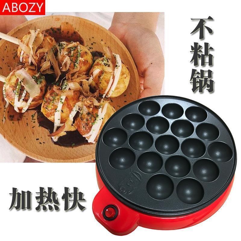 【免運】烤鳥蛋模具煎鵪鶉蛋模具章魚小丸子機電熱章魚燒烤盤雞蛋仔模具【金馬模具】