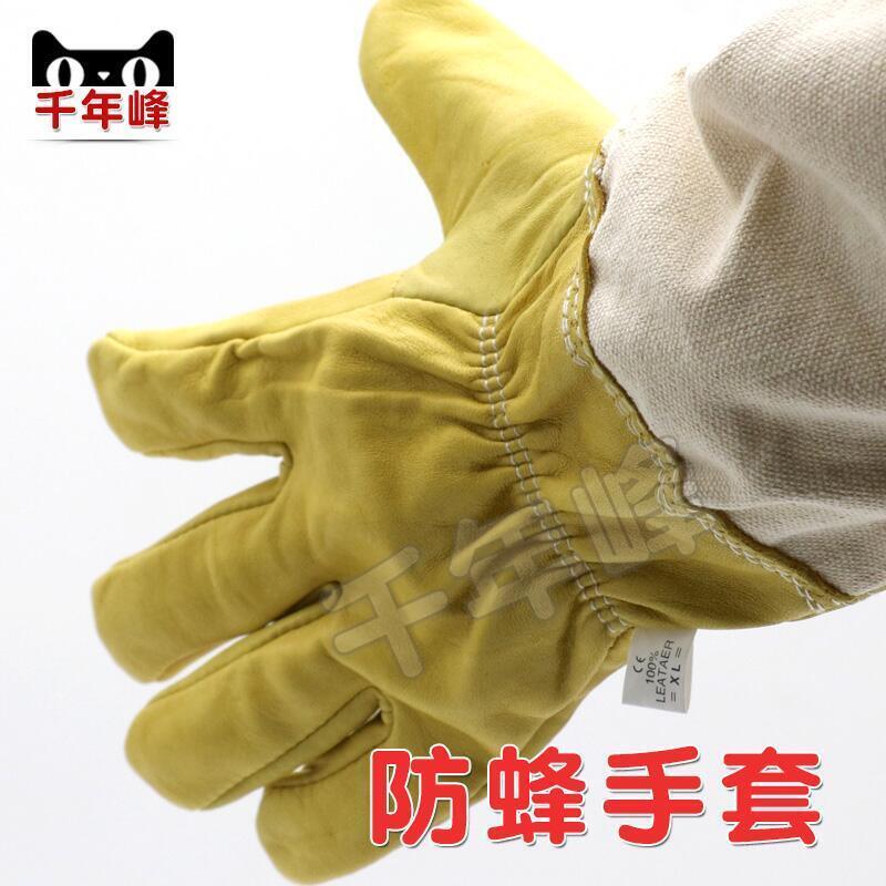 養蜂手套 防蜂手套蜜蜂手套白色黃色蜂具手套蜜蜂防護手套千年峰  [金马雜貨]