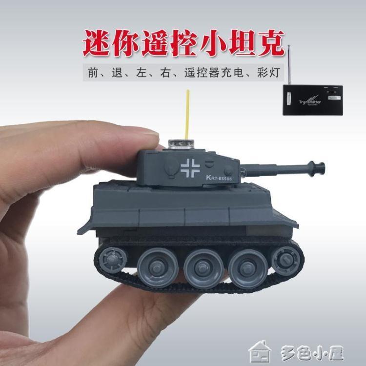 遙控玩具超小迷你型遙控虎式小坦克履帶行駛充電搖控越野戰車創意電動 多色小屋YXS  [金马雜貨]