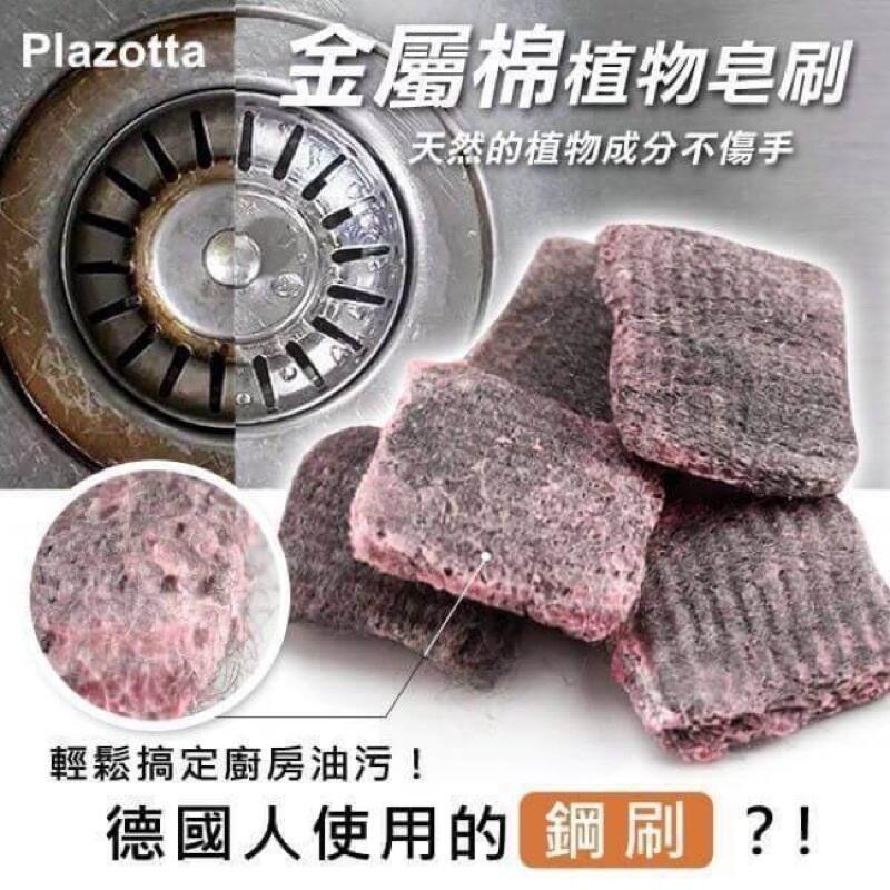 Plazotta 金屬棉植物皂刷 金屬棉鋼絲球 萬能清潔刷 鋼絲刷 金屬棉魔術皂刷 去汙皂刷 科技海綿 魔術海棉神奇海棉