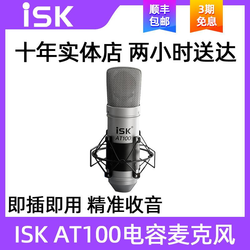 ISK AT100電容麥克風外置聲卡電腦手機主播直播唱歌K歌錄音專用