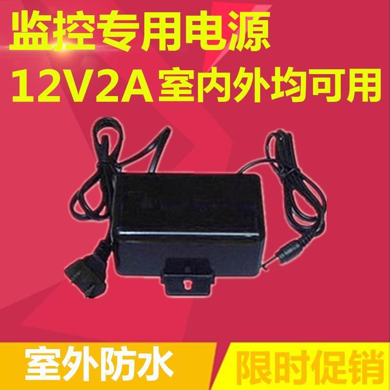 12V2A大功率防水電源/監控變壓器/電源適配器/可壁掛開關電源