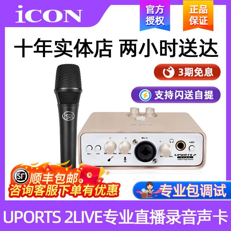 艾肯聲卡Uports2 Live外置高端手機直播K歌麥克風套裝調試icon