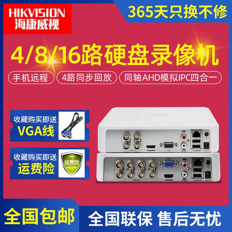 海康威視4路8路監控硬盤錄像機同軸模擬網絡DS-7104HGH-F1/N家用
