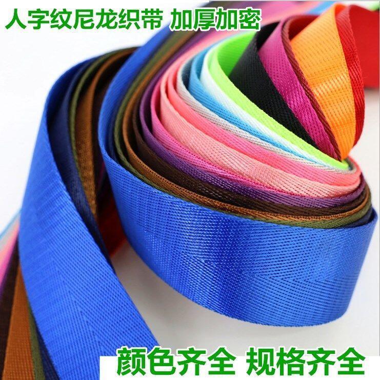 耐用&彩色人字紋尼龍帶背包帶加厚織帶捆綁繩子帶汽車安全帶扁帶書包帶