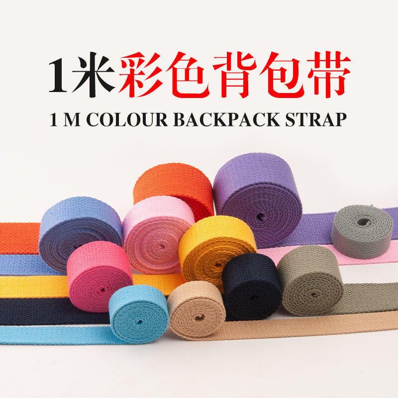 耐用&彩色加厚滌棉背包帶帆布帶編織帶捆綁帶箱包帶配件1m長4規格紅利