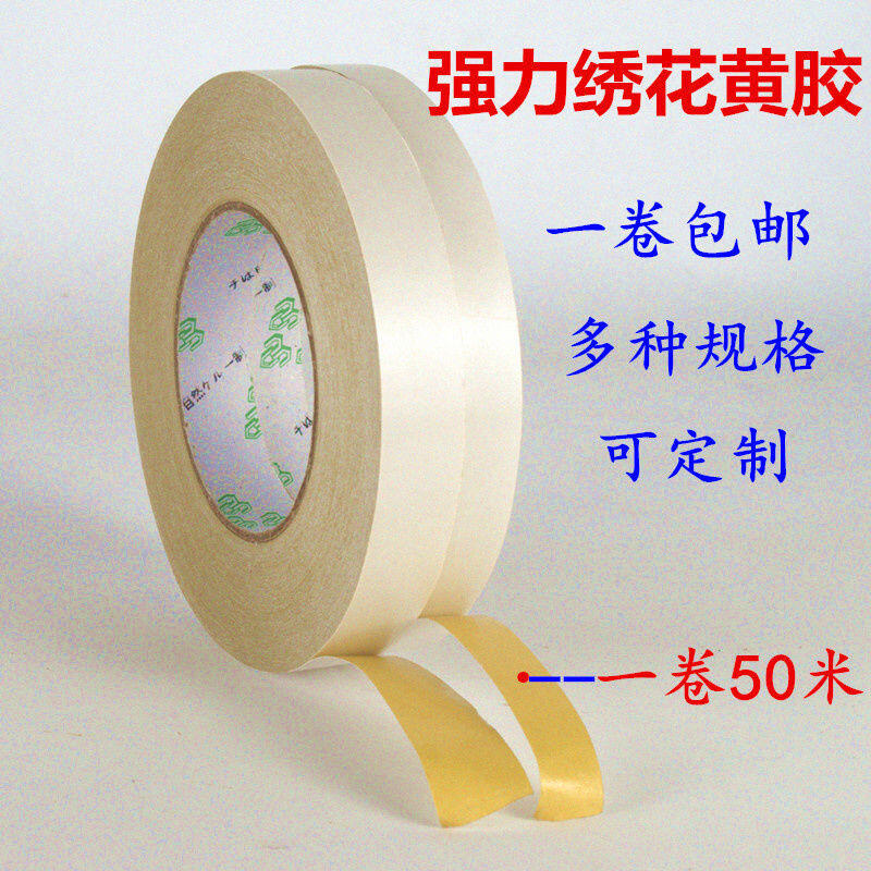 耐用&黃色雙面膠粘布50米長高粘強力固定兩面黃油膠帶手工用繡花膠批發