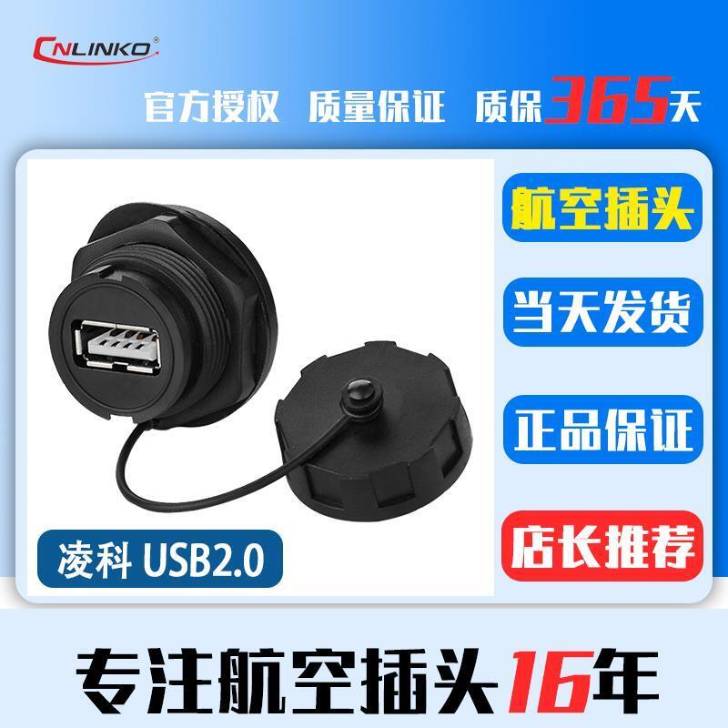 防水USB 對USB 2.0座連接器航空插頭USB 2.0座(不含線)