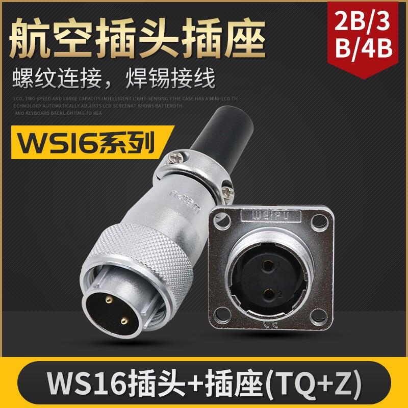 威浦航空插頭ws16-2B芯3B芯4B針插座公母電線工業連接器接插件