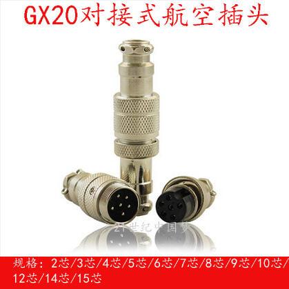航空插頭GX20對接-2芯3芯4芯5芯6芯7芯8芯9芯10芯12芯14/15連接器