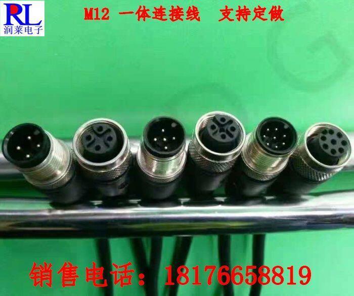 M12連接線防水電纜連接器礦山圓頭傳感器接頭航空插座4芯5芯8針孔