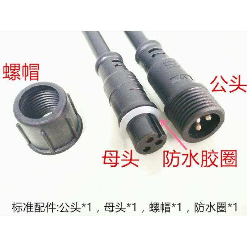 防水公母對接插頭航空工業電源快速接頭戶外LED線插座234芯連接器
