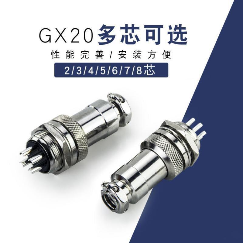 加工航空插頭線束GX20帶線2P 3 4 5 6 7 8 9 10芯M20防漏電公母對