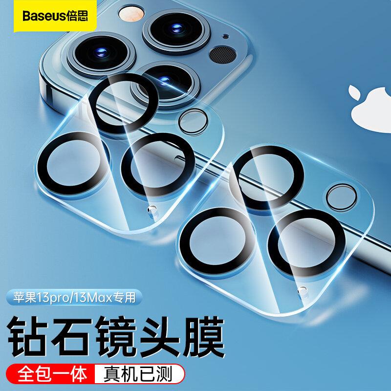 免運可開發票倍思 【貼壞包賠】蘋果13Pro/13ProMax鏡頭鋼化膜 iPhone13Pro/13ProMax后置攝