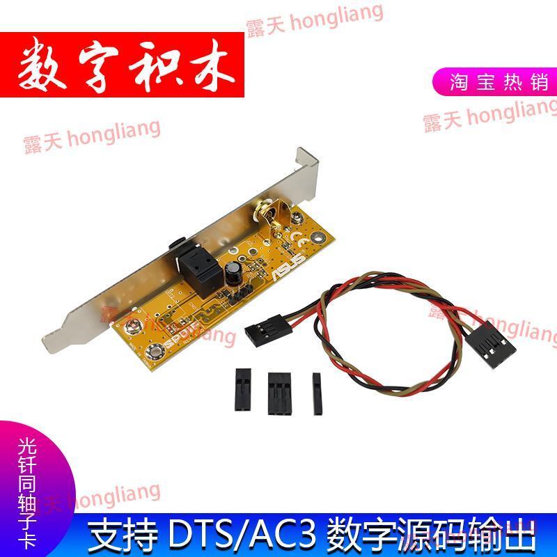 華碩主板用SPDIF光纖同軸鍍金子卡數字源碼輸出擋板DTS AC3 LPCM`議價