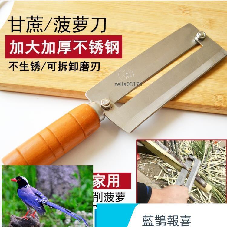 水果刀 大號不銹鋼甘蔗削皮刀削甘蔗鳳梨刀菠蘿刀刨刀加厚可磨水果