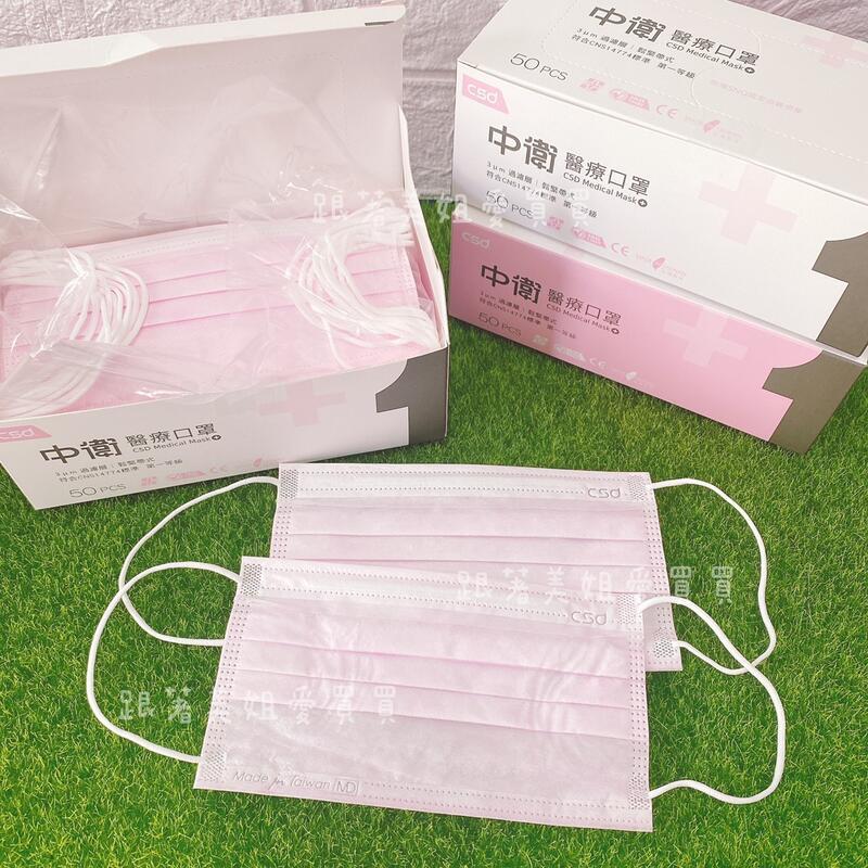 csd中衛口罩第一等級薄款粉色 台灣製造雙鋼印 醫療用大人成人口罩