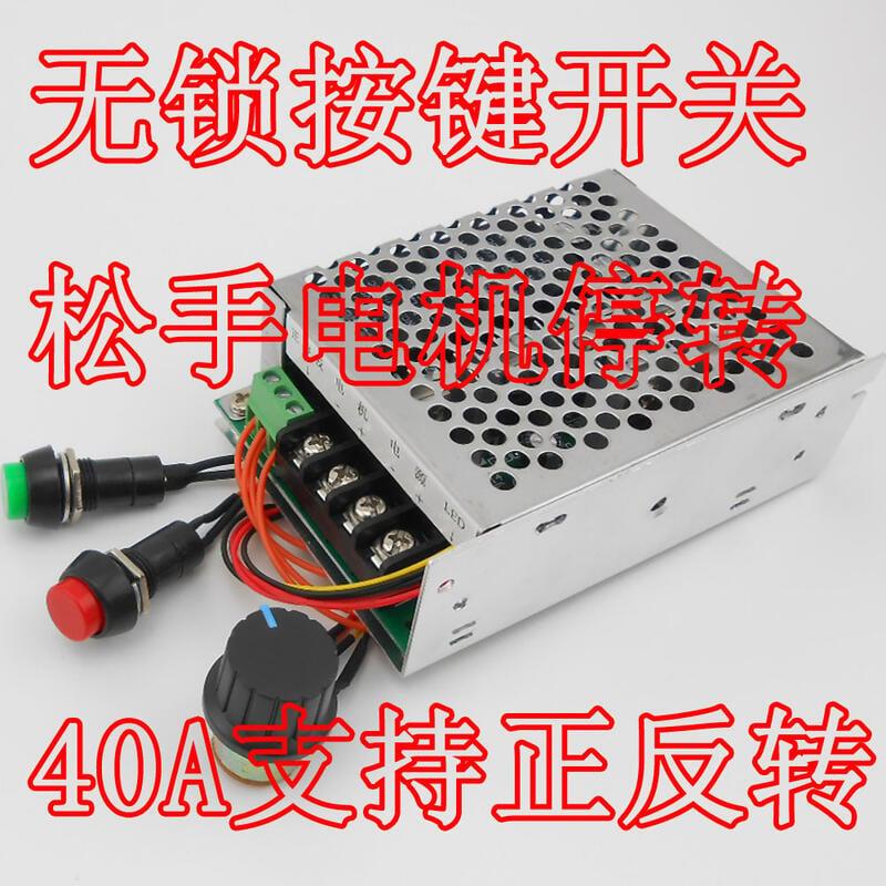 【緣來】PWM直流電機控制器 12v24v36v48 倒順無鎖開關 電動推桿調速模塊