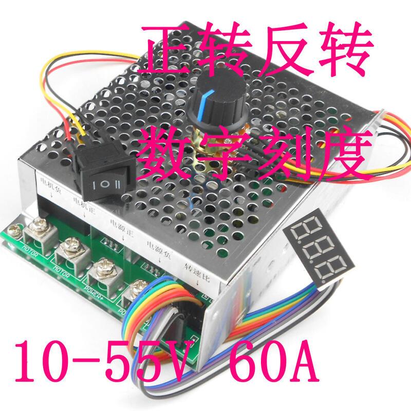 【緣來】直流電機調速器 泵 pwm 無極變速開關 正轉反轉 數字轉速表10-55v