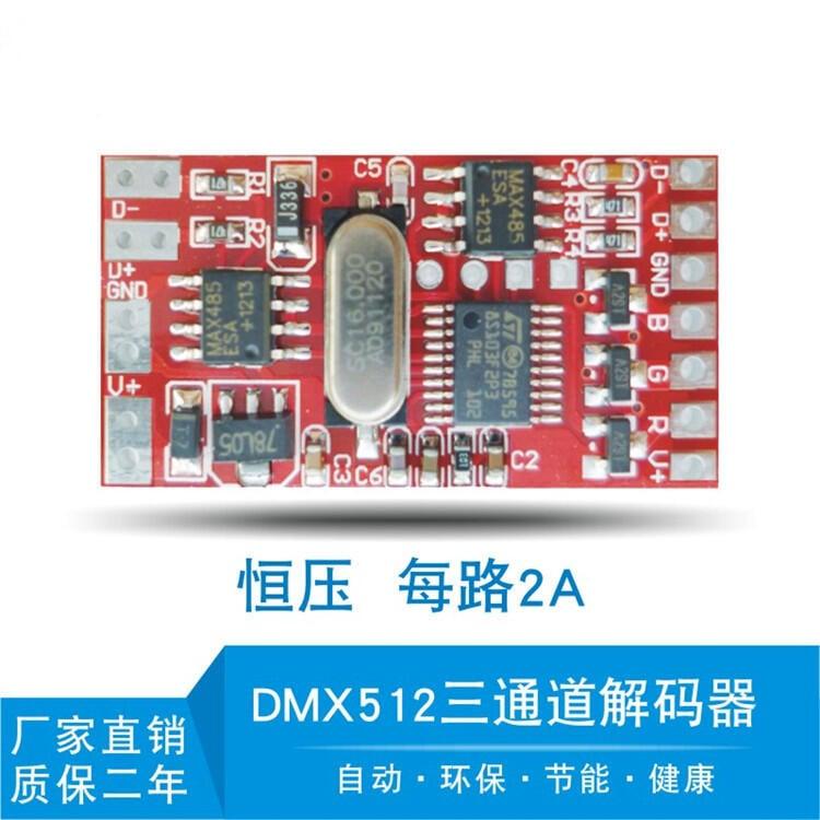 【緣來】DMX512解碼器DMX三通道恒壓解碼板全彩驅動模塊電源DC12-24V
